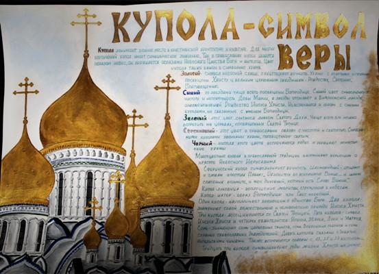 В ИК-8 УФСИН России по Костромской области прошел конкурс православной живописи осужденных «Явление»